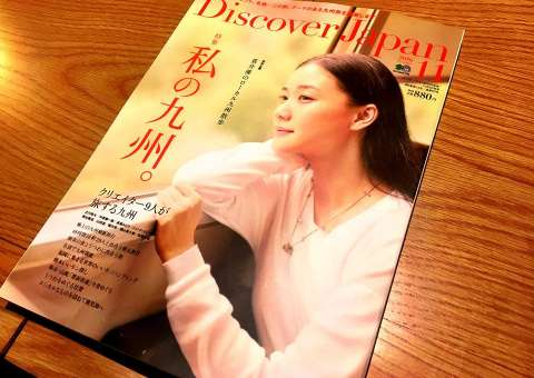 「Discover Japan2016年11月号」に掲載頂きました
