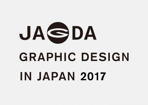 「Graphic design in japan 2017」に掲載頂きました