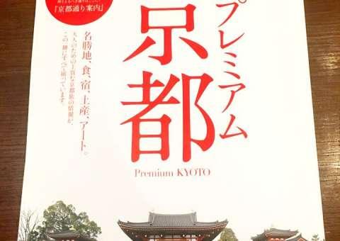 「別冊Discover Japan_TRAVEL」に掲載頂きました