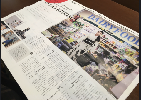 「Business Timeline」にご掲載頂きました