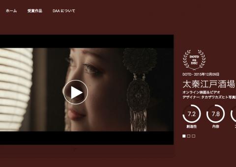 「Design award asia」受賞