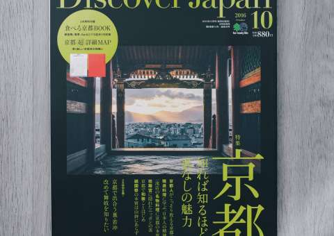 「Discover Japan 2016年10月号」に掲載頂きました