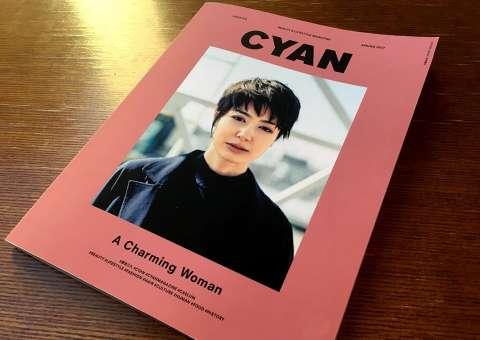 「雑誌CYAN 2017 Spring」に掲載頂きました