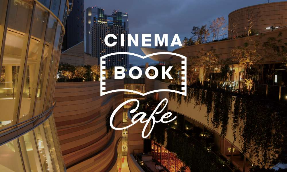 CINEMA BOOK CAFE -なんばパークス-