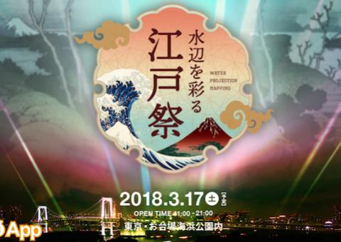 「ファミ通 APP」に水辺を彩る江戸祭りをご掲載頂きました