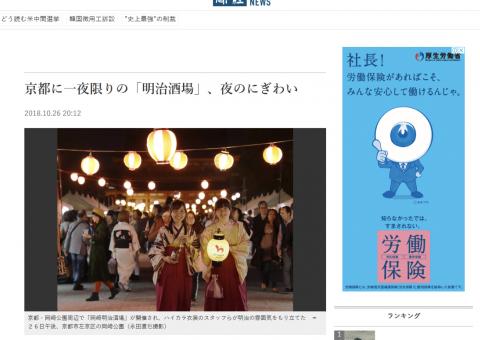 「産経新聞WEB」に岡崎明治酒場をご掲載頂きました