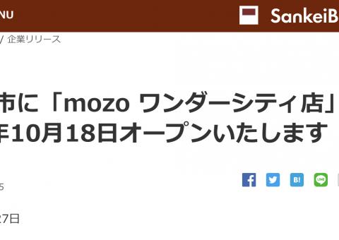 「sankei Biz」にmozo ワンダーシティをご掲載頂きました