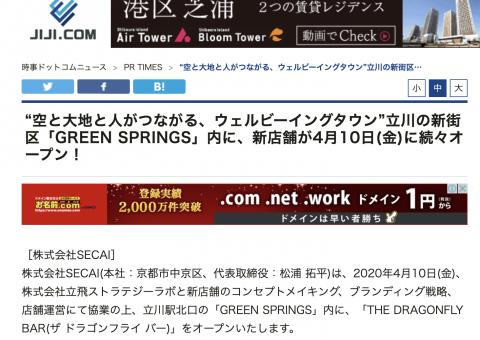 「時事.com」にグリーンスプリングスをご掲載頂きました