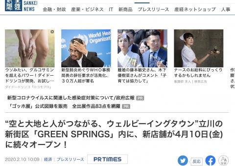 「産経ニュース」にグリーンスプリングスをご掲載頂きました
